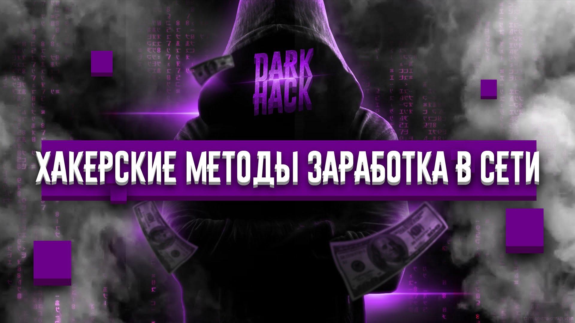 Хакерские методы заработка в сети