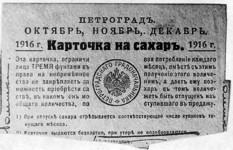 kartochka na sahar Как в СССР жили по талонам