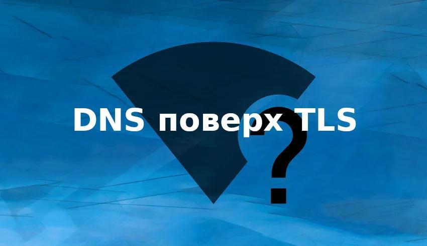 DNS трафик