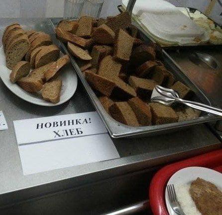 hleb Все, что вы хотели знать о современной России, но стеснялись спросить...