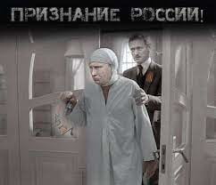 Шариковская Россия