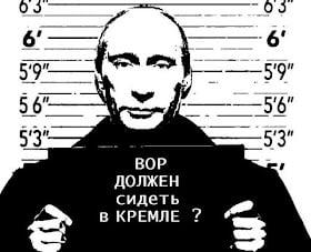 Как Путин деньги ворует