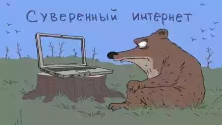 Отрезать Россию от интернета