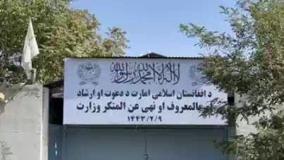 В Кабуле талибами восстановлено министерство добродетели и порока