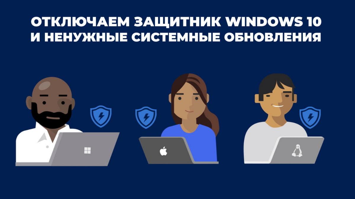 """otklyuchaem zashhittnik windows 10 Отключаем """"неотключаемый"""" антивирус Microsoft Defender и обновления Windows 10"""